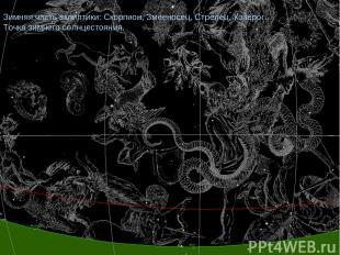 Зимняя часть эклиптики: Скорпион, Змееносец, Стрелец, Козерог. Точка зимнего сол