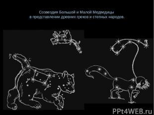Созвездия Большой и Малой Медведицы в представлении древних греков и степных нар