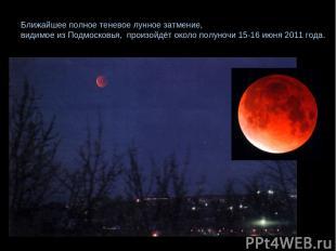 Ближайшее полное теневое лунное затмение, видимое из Подмосковья, произойдёт око