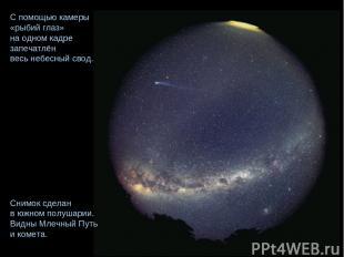 С помощью камеры «рыбий глаз» на одном кадре запечатлён весь небесный свод. Сним