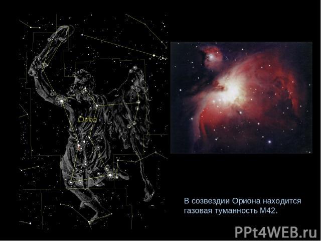В созвездии Ориона находится газовая туманность М42.