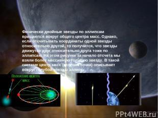 Для начала выясним, какие звезды так называют. Физически двойные звезды по эллип