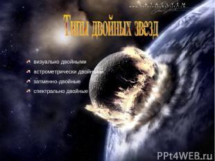 визуально двойными астрометрически двойными затменно-двойные спектрально двойны