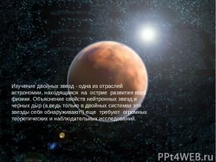 Изучение двойных звезд - одна из отраслей астрономии, находящаяся на острие р