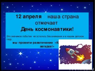 12 апреля наша страна отмечает День космонавтики! Это значимое событие не остало