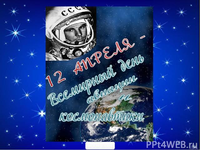 День космонавтики - 2012 900igr.net