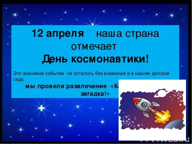12 апреля наша страна отмечает День космонавтики! Это значимое событие не осталось без внимания и в нашем детском саду, мы провели развлечение «Космос - вечная загадка!»