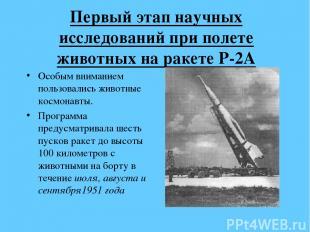 Первый этап научных исследований при полете животных на ракете Р-2А Особым внима
