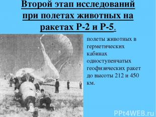 Второй этап исследований при полетах животных на ракетах Р-2 и Р-5. полеты живот