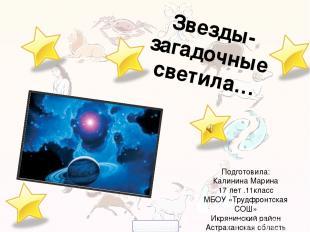 Звезды-загадочные светила… Подготовила: Калинина Марина 17 лет .11класс МБОУ «Тр