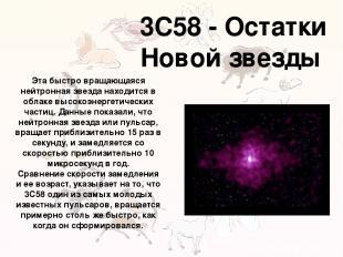 3C58 - Остатки Новой звезды Эта быстро вращающаяся нейтронная звезда находится в