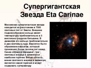 Супергигантская Звезда Eta Carinae Массивная супергигантская звезда находится на