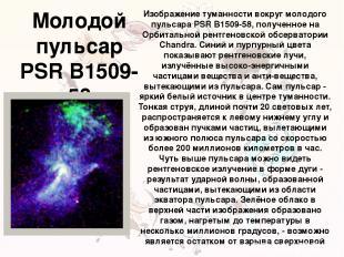 Молодой пульсар PSR B1509-58 Изображение туманности вокруг молодого пульсара PSR