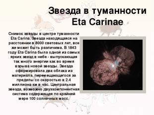 Звезда в туманности Eta Carinae Снимок звезды в центре туманности Eta Carina. Зв