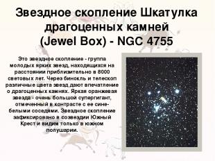 Звездное скопление Шкатулка драгоценных камней (Jewel Box) - NGC 4755 Это звездн