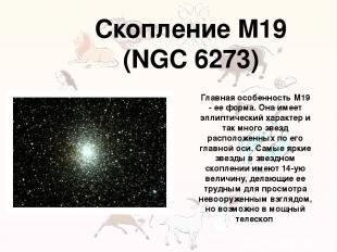 Скопление M19 (NGC 6273) Главная особенность M19 - ее форма. Она имеет эллиптиче