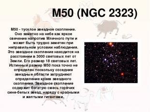 M50 (NGC 2323) M50 - тусклое звездное скопление. Оно заметно на небе как яркое с