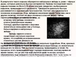 В результате такого взрыва образуются нейтронные звёзды и, реже – чёрные дыры, к