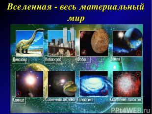 Вселенная - весь материальный мир