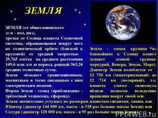 ЗЕМЛЯ ЗЕМЛЯ (от общеславянского зем - пол, низ), третья от Солнца планета Солнеч