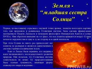 """Земля - """"младшая сестра Солнца"""" Первая, по-настоящему серьезная с научной точки"""