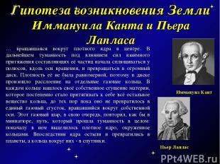 Гипотеза возникновения Земли Иммануила Канта и Пьера Лапласа … вращавшаяся вокру