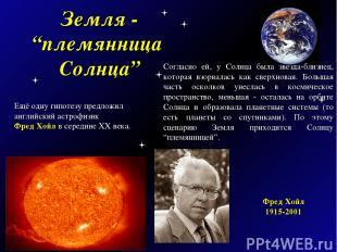 """Земля - """"племянница Солнца"""" Ещё одну гипотезу предложил английский астрофизик Фр"""