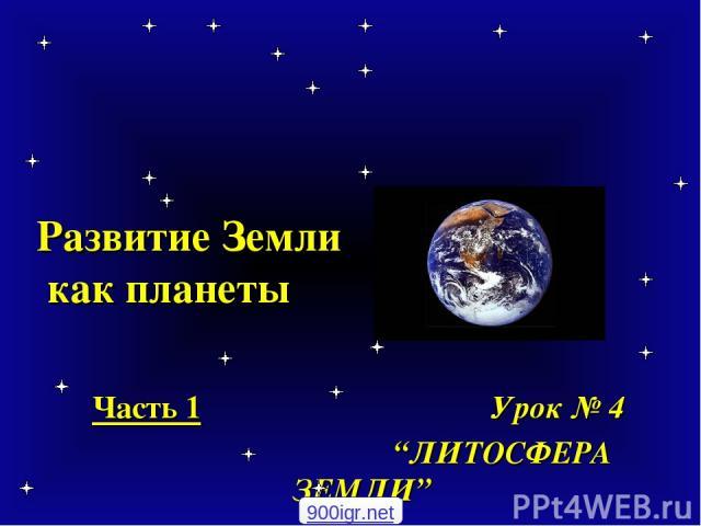 """Развитие Земли как планеты Часть 1 Урок № 4 """"ЛИТОСФЕРА ЗЕМЛИ"""" 900igr.net"""