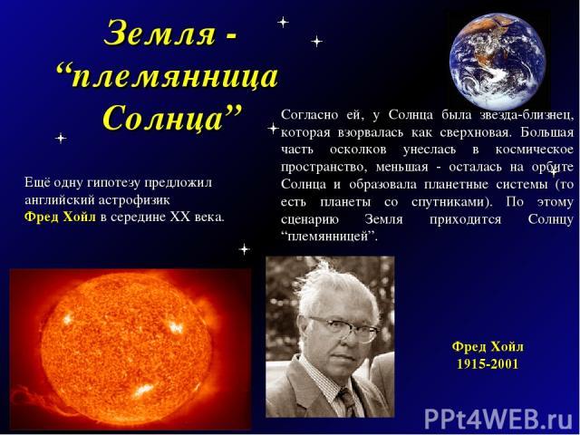 """Земля - """"племянница Солнца"""" Ещё одну гипотезу предложил английский астрофизик Фред Хойл в середине XX века. Согласно ей, у Солнца была звезда-близнец, которая взорвалась как сверхновая. Большая часть осколков унеслась в космическое пространство, мен…"""
