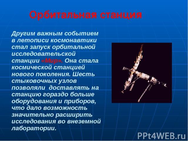 Другим важным событием в летописи космонавтики стал запуск орбитальной исследовательской станции «Мир». Она стала космической станцией нового поколения. Шесть стыковочных узлов позволяли доставлять на станцию гораздо больше оборудования и приборов, …