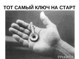 ТОТ САМЫЙ КЛЮЧ НА СТАРТ