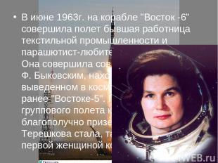 """В июне 1963г. на корабле """"Восток -6"""" совершила полет бывшая работница текстильно"""