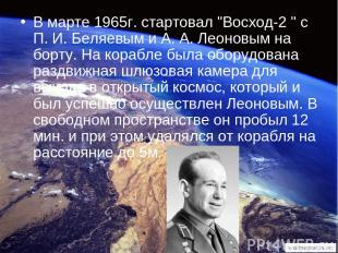 """В марте 1965г. стартовал """"Восход-2 """" с П. И. Беляевым и А. А. Леоновым на борту."""