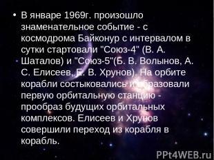 В январе 1969г. произошло знаменательное событие - с космодрома Байконур с интер