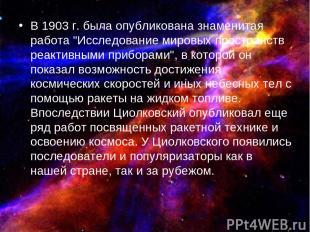 """В 1903 г. была опубликована знаменитая работа """"Исследование мировых пространств"""