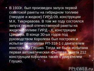 В 1933г. был произведен запуск первой советской ракеты на гибридном топливе (тве