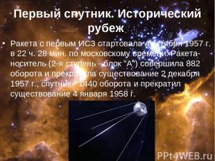 Первый спутник. Исторический рубеж Ракета с первым ИСЗ стартовала 4 октября 1957