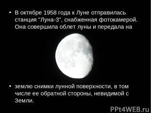"""В октябре 1958 года к Луне отправилась станция """"Луна-3"""", снабженная фотокамерой."""