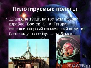 """Пилотируемые полеты 12 апреля 1961г. на третьем в серии корабле """"Восток"""" Ю. А. Г"""