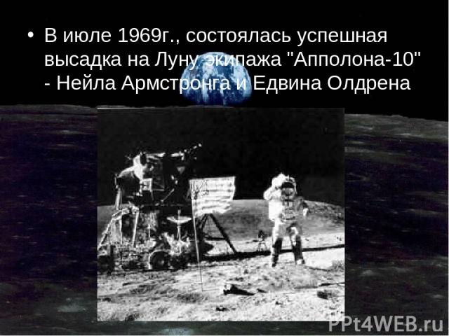 В июле 1969г., состоялась успешная высадка на Луну экипажа
