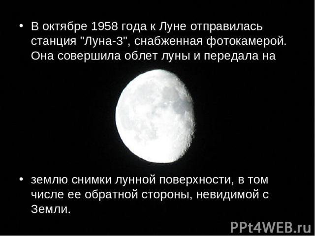В октябре 1958 года к Луне отправилась станция