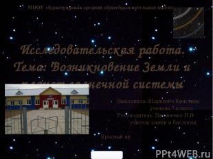 МБОУ «Красноярская средняя общеобразовательная школа» Исследовательская работа.