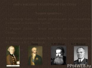 ОБРАЗОВАНИЕ СОЛНЕЧНОЙ СИСТЕМЫ Теории прошлого 1. Философ Кант - Земля образовала