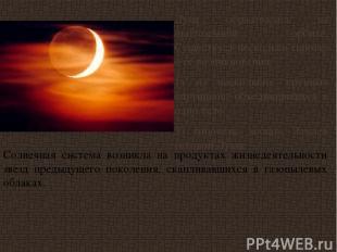 Луна образовалась на околоземной орбите. Существует несколько гипотез о её возни