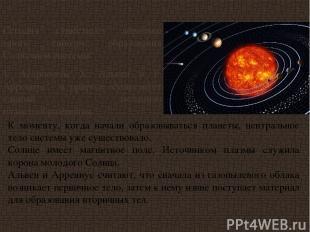 Сегодня существует довольно много гипотез образования Солнечной системы. 1. Астр