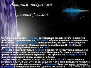История открытия кометы Галлея Английский астроном Э. Галлей, составивший первый