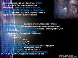 Благодаря успешным «визитам» в 1986 году к комете Галлея космических аппаратов «