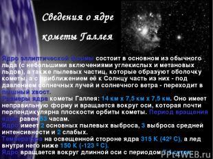 Сведения о ядре кометы Галлея Ядро эллиптической формы состоит в основном из обы