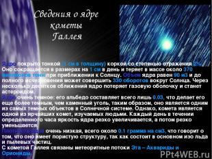 Сведения о ядре кометы Галлея Ядро покрыто тонкой (1 см в толщину) коркой со сте