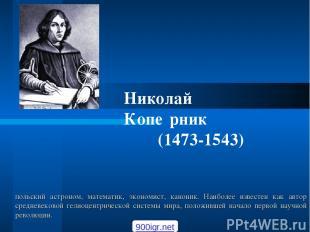 польский астроном, математик, экономист, каноник. Наиболее известен как автор ср
